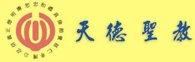 Tiende Religion logo